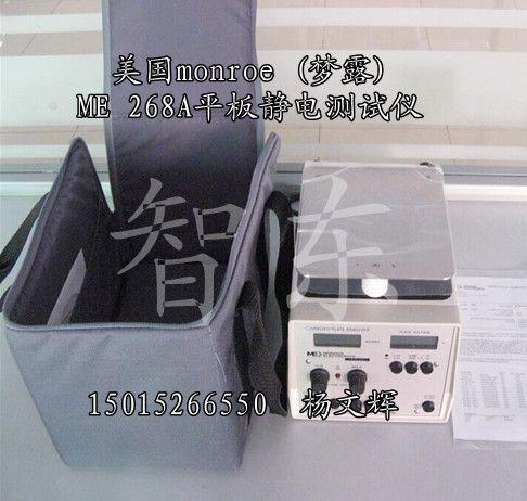 美国ME-268A平板静电测试仪