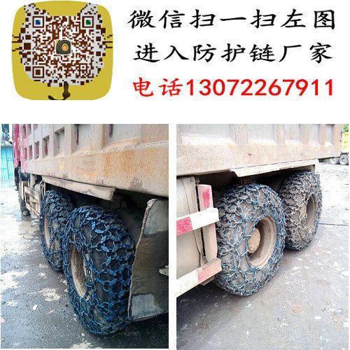 自卸车轮胎防护链 1200-20轮胎防护链