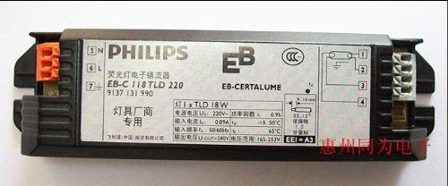 飞利浦EB-C 118 TLD 220V电子镇流器