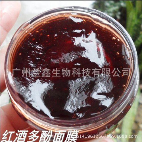 红酒多酚面膜(抗氧化、美白嫩肤 保湿防晒)