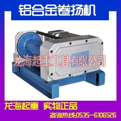 北京铝合金电动卷扬机【工程吊挂用铝制迷你卷扬机】龙海起重