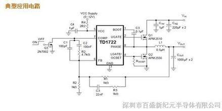 供应泰德宽电压PWM控制器 TD1722