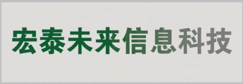 网络布线、计算机系统集成,青岛宏泰未来信息科技