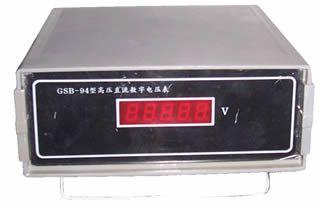GSB-94A型高压直流数字电压表