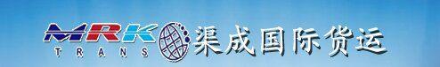 全国各地至中亚五国、蒙古乌兰巴托、俄罗斯铁路运输