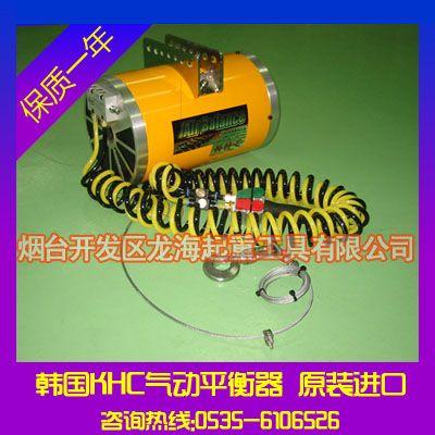 河南KHC气动平衡器配件【气动平衡器平衡控制阀】龙海起重