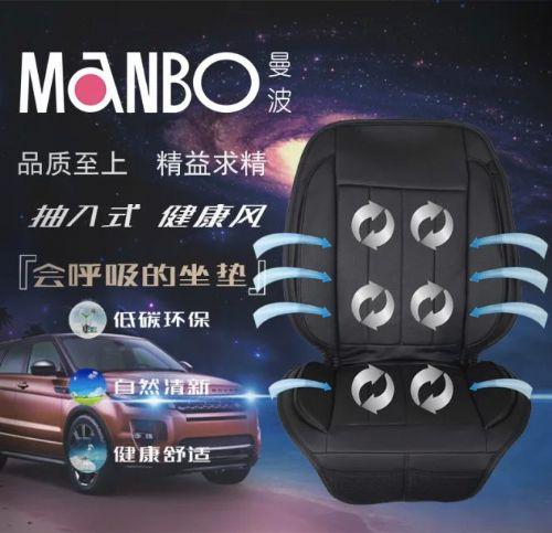 新产品通用型汽车智能坐垫,招区域性代理,联系人黄小姐