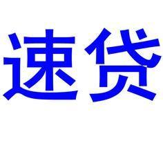 上海汽车抵押贷款公司电话15921928689上海汽车抵押贷款
