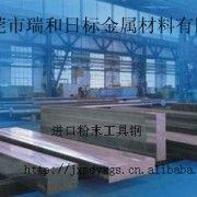 瑞和日标VG10刀具钢厂家直销