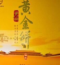君山银针限量版375g经典黄金饼