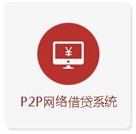 网贷系统、P2P系统开发软件