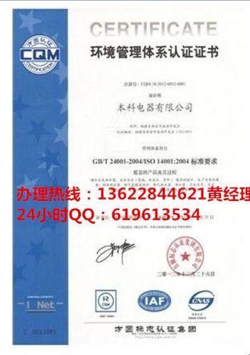 常州在哪办理ISO9001质量体系认证