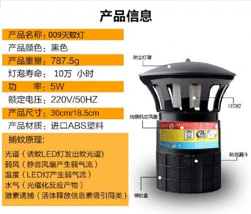 灭蚊灯的优点与缺点