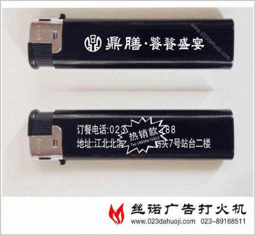 重庆茶楼皮纹广告打火机