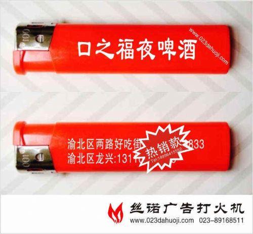 重庆茶楼橡皮礼品打火机
