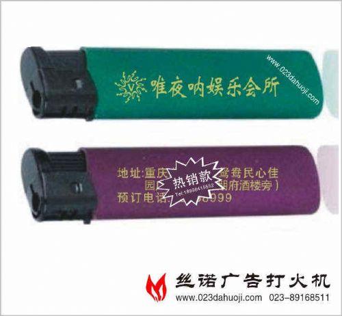 重庆KTV酒吧金属广告打火机定制