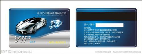 汽车之家美容装饰休闲会馆卡印刷 汽车IC卡制作 个性化IC卡定制