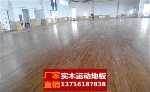 篮球馆地板运动场馆木地板厂家