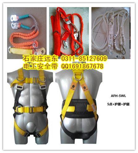 加宽护腰五点式安全带/缓冲器/安全绳