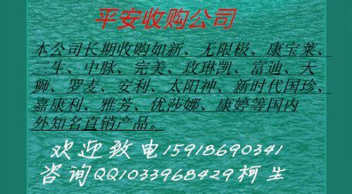 我司专业高价回收完美三生康宝莱等养生产品15918690341