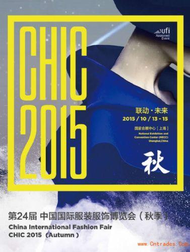 2015上海服装、面辅料、针织博览会