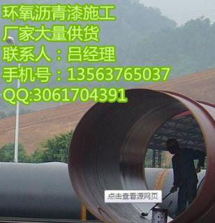 环氧煤沥青防腐面漆 环氧煤沥青底漆