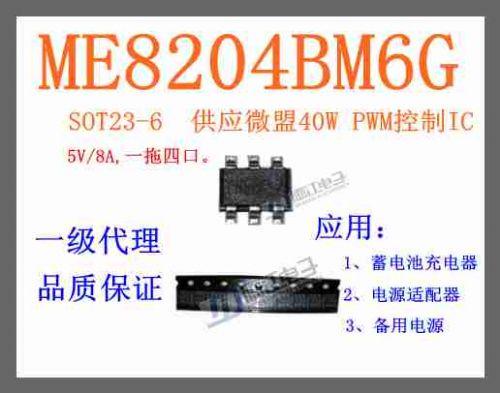 在线订购 ME8204 40W PWM控制AC-DC电源管理IC请找深圳市德江电子