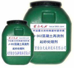 J-重庆佳合天成302混凝土再浇剂(地面起砂处理剂)厂家