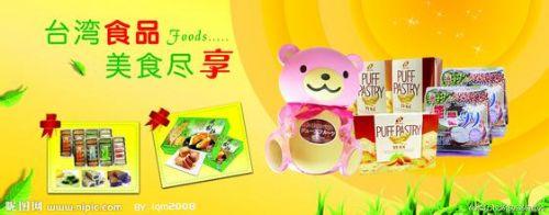 台湾预包装食品进口代理清关需要资料