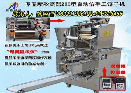 郑州最好用的水晶饺子机哪里有卖,水晶饺子机多少钱