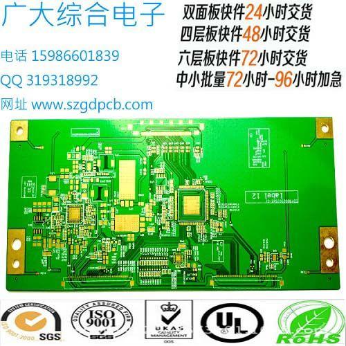 四层盲埋孔PCB板