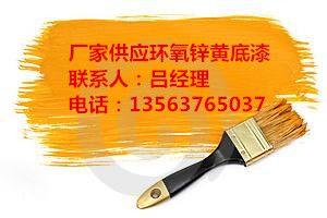 邳州新沂环氧锌黄底漆  锌黄底漆最新报价