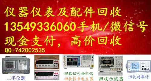 频谱分析仪回收 回收频谱分析仪价格 高价现金回收