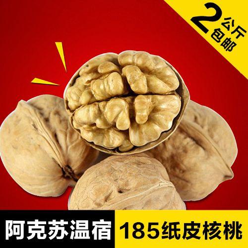 185纸皮核桃散货批发 新疆特产干果坚果厂家手捏即开纸皮核桃包邮