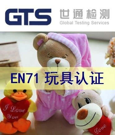 玩具EN71检测
