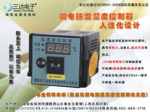 KW-1A3W-33智能温湿度控制器 三达全自动温湿度控制器接线