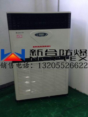 药厂专用10P格力防爆空调