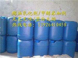 甲醇助燃剂,醇油乳化剂