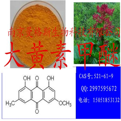 大黄素甲醚98%大黄素甲醚厂家大黄素甲醚价格