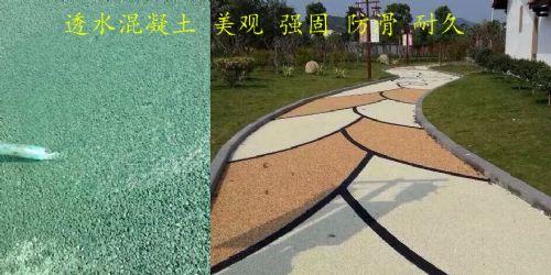 无锡无砂透水混凝土-江阴无砂透水地坪15901995352张经理