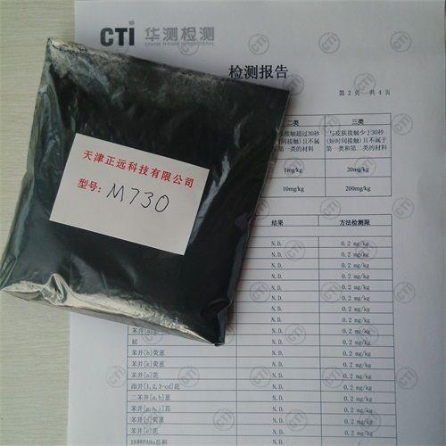 色母粒专用色素炭黑M730