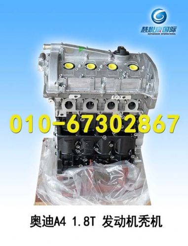 奥迪A4 1.8T发动机   发动机总成