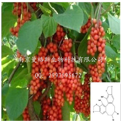 五味子醇乙98%五味子醇乙厂家五味子醇乙价格
