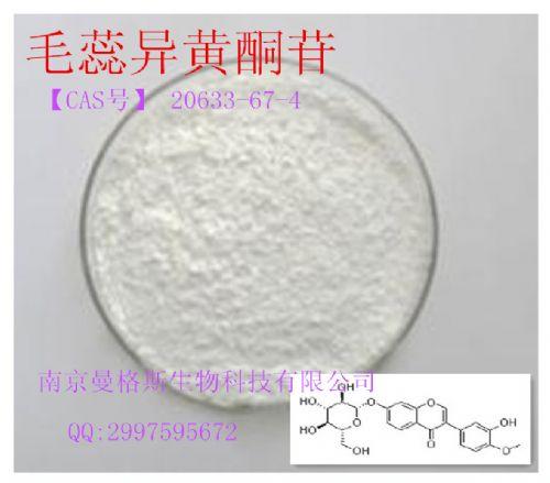 毛蕊异黄酮苷98%毛蕊异黄酮苷厂家毛蕊异黄酮苷价格