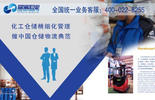 东莞到天津危险品物流公司-危险品蓝海宏业价格