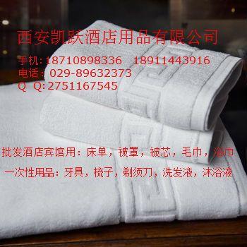 酒店宾馆毛巾浴巾定做