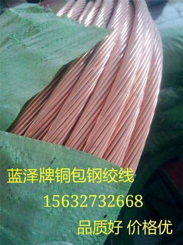 水平连铸铜包钢绞线粘合度高,可以任意拉拔