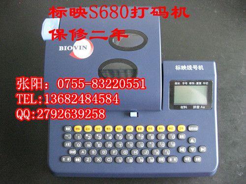 号码管打印机S680线管打字机