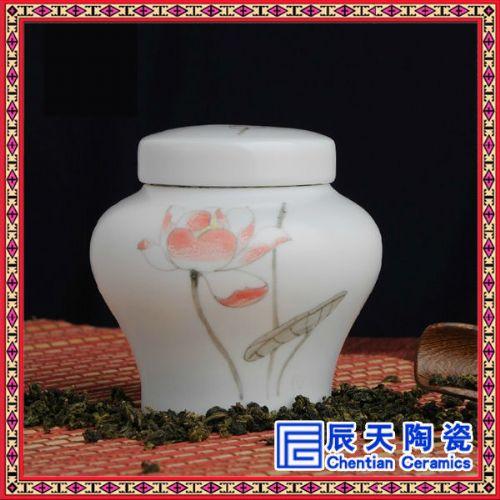 陶瓷罐子 陶瓷茶叶罐 陶瓷药罐