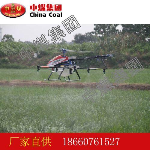 植保无人机 无人机 农业无人机